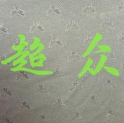 硅胶防滑布为什么能起到防滑的效果