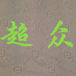硅胶坐垫布