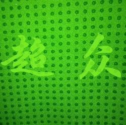 珠海硅胶坐垫防滑布