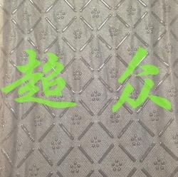 方格硅胶坐垫布