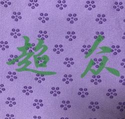 瑜珈纺超纤硅胶布
